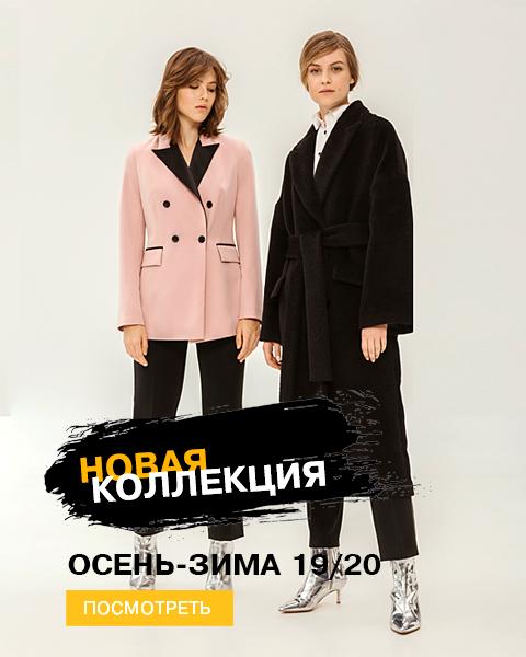Осенне-зимняя коллекция 18/19