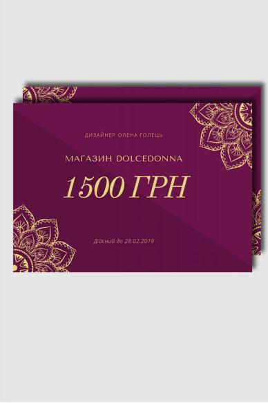 Сертификат на 1500грн