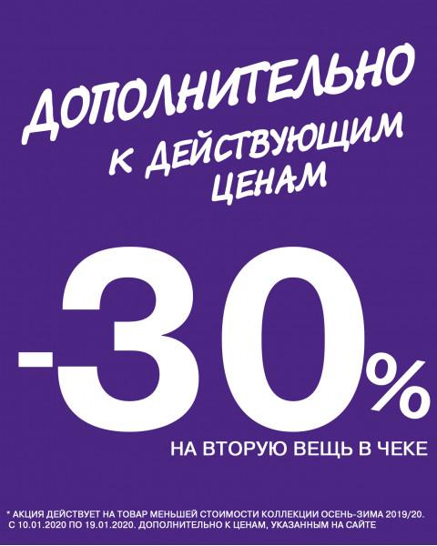 Скидка 30% на вторую единицу