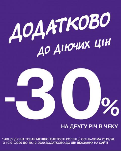 30% на 2